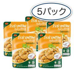 ローザ・プロンプト 鶏のニンニク炒め【5袋セット】